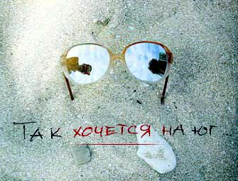 http://www.bezumnoe.ru/fun/sea.jpg